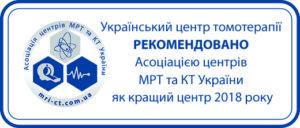 Український центр томотерапії